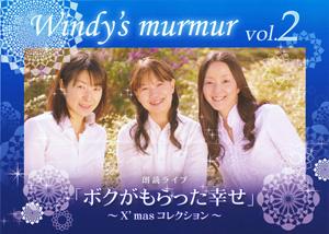 windy's murmur vol.2